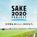 SAKE2020プロジェクト - TOP