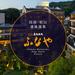 【公式】道後温泉 ふなや | 四国・松山 道後一の老舗旅館