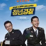 【オススメ韓国映画】パク・ソジュン主演の『청년경찰(青年警察)』をご紹介✩✩