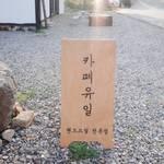 ソウルから1時間♫ 都会から離れた雰囲気が楽しめる安山の人気カフェ「cafe유일」