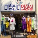 BTSやB1A4も愛用!☆韓国ホンデにある人気の洋服屋さん「미향언니의상실」♡