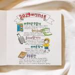 """【韓国人がリアルに使う韓国語】2019年上半期にできた""""新造語""""をチェックしてみよう♫"""