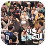 今年もやって来た!韓国の学生に大人気のイベント「新村水鉄砲祭り」に参加してみよう✩