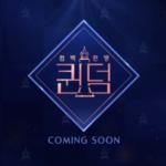 K-POPガールズアイドルたちの頂上決戦!Mnetの新番組「퀸덤(QUEENDOM)」特集☆