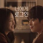 """""""アプリで出会う""""が当たり前?出会い系アプリがテーマの韓国Webドラマ「너에게 로그인」♡"""