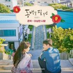 韓国人が大絶賛した必ず観るべき韓ドラ!2019年最高視聴率ドラマ「椿の花咲く頃」☆