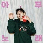 韓国アイドルの間で大きなブームに!SNSで大注目の「アムノレチャレンジ」とは?♡