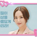 ドラマ「彼女の私生活」から学ぶ!韓国アイドルオタ活する上で役立つ韓国語♡