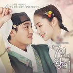 ハンカチなしでは見られない!切ない実話をモチーフにした韓国ドラマ「七日の王妃」♡