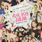 韓国の人気ウェブ漫画がついにドラマ化!話題のドラマ「少女の世界」をご紹介♪