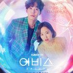 韓国で人気の若手俳優アン・ヒョソプ&パク・ボヨン出演の韓国ドラマ「アビス」をご紹介♡