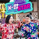 K-POPスターのモッパン!?人気番組【K밥‐STAR】特集♡