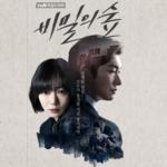 最大の傑作ミステリー作品と話題の韓国ドラマ「秘密の森」をご紹介☆