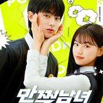 「PRODUCE X 101」出身のキム・ミンギュの初演技に期待が高まる☆新作ウェブドラマ「マンチッ男女」特集♡