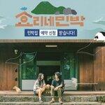 自宅でチェジュ旅行気分♩ヒーリング要素たっぷりの韓国バラエティ番組『ヒョリの民泊』をご紹介♪