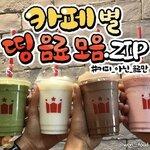 ★カフェブランド別★行ったら絶対に飲むべき韓国カフェの美味しいドリンクまとめ♡