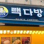 韓国の格安コーヒーチェーン「paikscoffee(ペクタバン)」の人気ドリンクをご紹介♡