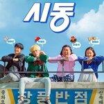 2020年10月23日に日本で公開!笑いあり感動ありのチョン・へインやマブリーも出演する韓国映画「スタートアップ!」