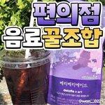 韓国のコンビニで作れちゃう!最高の飲み物の組み合わせまとめ⋆⁺₊⋆