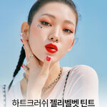 【HOLIKA HOLIKA】唇がぷるんぷるん♡グロスタイプの「ハートクラッシュゼリーベルベットティント」♡