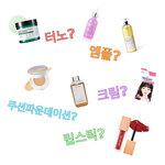 【韓国の美容オタク必見!!】覚えておくと使える『韓国美容用語』まとめ♡