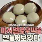 マシュマロとお餅のコラボレーション♡韓国で話題の『マシュマロモチ』レシピをご紹介♡