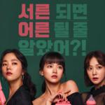 2019年の韓国大ヒット!Netflixネクストブレイク『恋愛体質(멜로가 체질)』に注目!⸝⋆