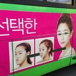 韓国芸能界の整形事情!「美容整形」をカミングアウトした韓国芸能人特集☆