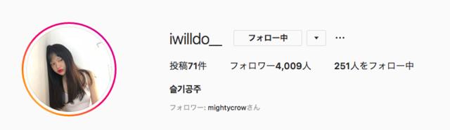 https://www.instagram.com/iwilldo__/ (18292)