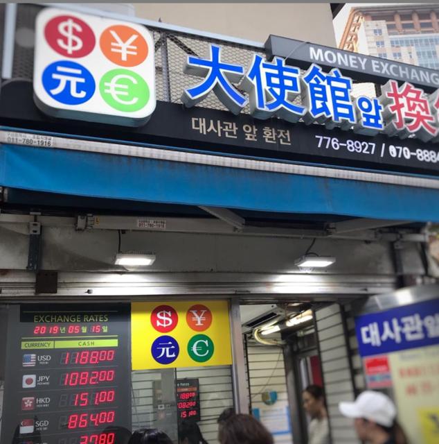 "𝑴𝒂𝒂𝒂𝒂𝒂𝒊 on Instagram: ""«両替所» 2019.5.15 明洞の大使館前両替所💰 レート良くてhappy😊 なので今回はほとんど現金払いにしました! ⁑ ⁑ #韓国 #KOREA #SEOUL #ソウル#trip #travel #旅行  #🇰🇷 #traveler #travelling  #女子旅…"" (68287)"