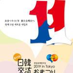 日韓関係が良くない今だからこそ! 9/28・29に開催する日韓交流おまつりに参加してみよう♡