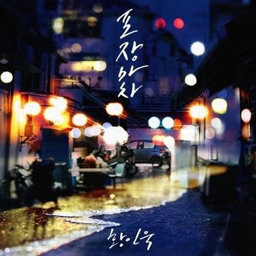 황인욱-포장마차_cover_fn (85602)