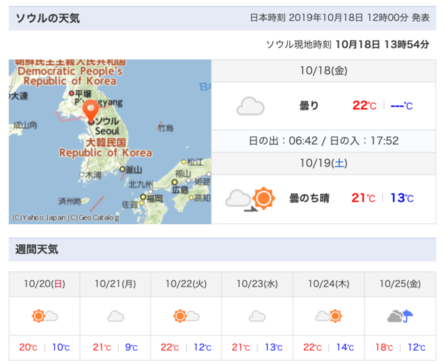 ソウル(韓国)の天気 - Yahoo!天気・災害 (94036)