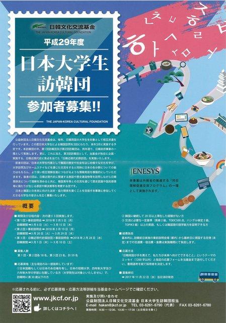 https://www.kansai-u.ac.jp/Kokusai/sankus/data/img/info/20171023141635_1.jpg (103846)