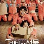 世界中から注目を集めている韓国映画!名作韓国映画をご紹介☆