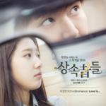 絶対見て欲しい!甘く切ない韓国ラブストーリードラマ「相続者たち」♡♡