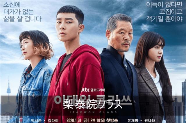 https://k-drama.ch/itaewonclass-info/ (126526)