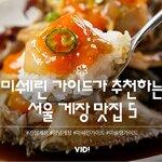 ミシュランガイドがおすすめするソウルのケジャンが美味しいお店⑤選☆