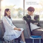 竹内結子主演『いま、会いにゆきます』の韓国リメイク版10月よりNETFLIXで公開!