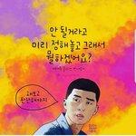 WEB漫画が原作の韓国ドラマが大人気!面白いと話題の漫画が原作の韓国ドラマ特集☆