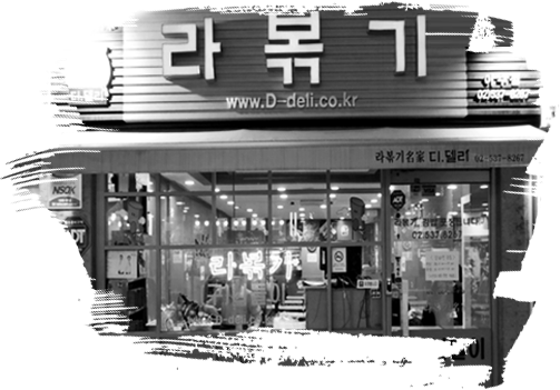 http://www.d-deli.co.kr/images/sub/img_intro.png (167903)