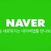 네이버 - NAVER - Google Play のアプリ