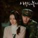 韓国で爆発的な人気となった話題の韓ドラ「愛の不時着」特集☆ - 韓国情報サイト Daon[ダオン]