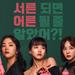 2019年の韓国大ヒット!Netflixネクストブレイク『恋愛体質(멜로가 체질)』に注目!⸝⋆ - 韓国情報サイト Daon[ダオン]