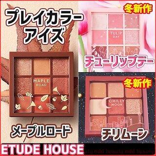 ETUDE HOUSE プレイカラーアイズチリムーンチューリップデーメイプルロード/アイシャドウ (121254)