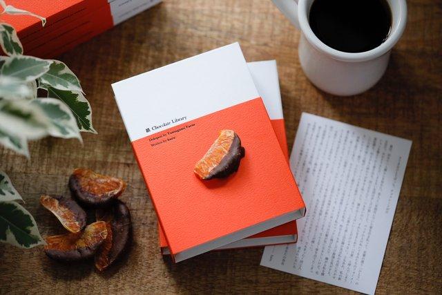 おやつの時間が特別になる。読むチョコレート「Chocolate Library」