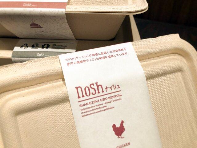 1食に込められた、大きな配慮。低糖質ミール「nosh(ナッシュ)」で、みんなに優しい暮らしへ。