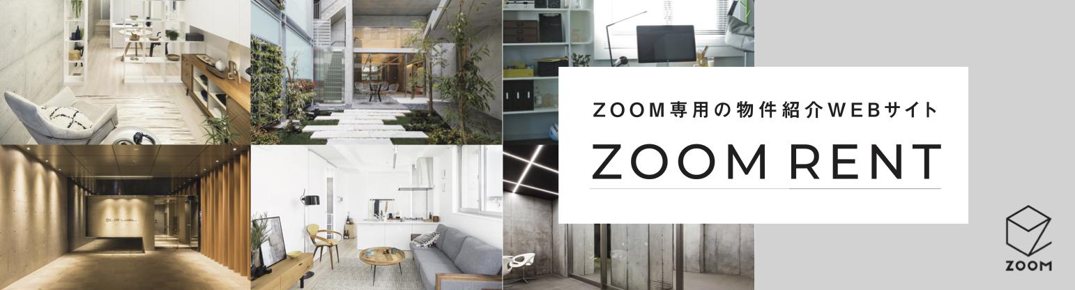 トーシンパートナーズが提供する、ズームブランドのサイトです。グッドデザイン受賞。デザイン性の高い高級賃貸マンションです。
