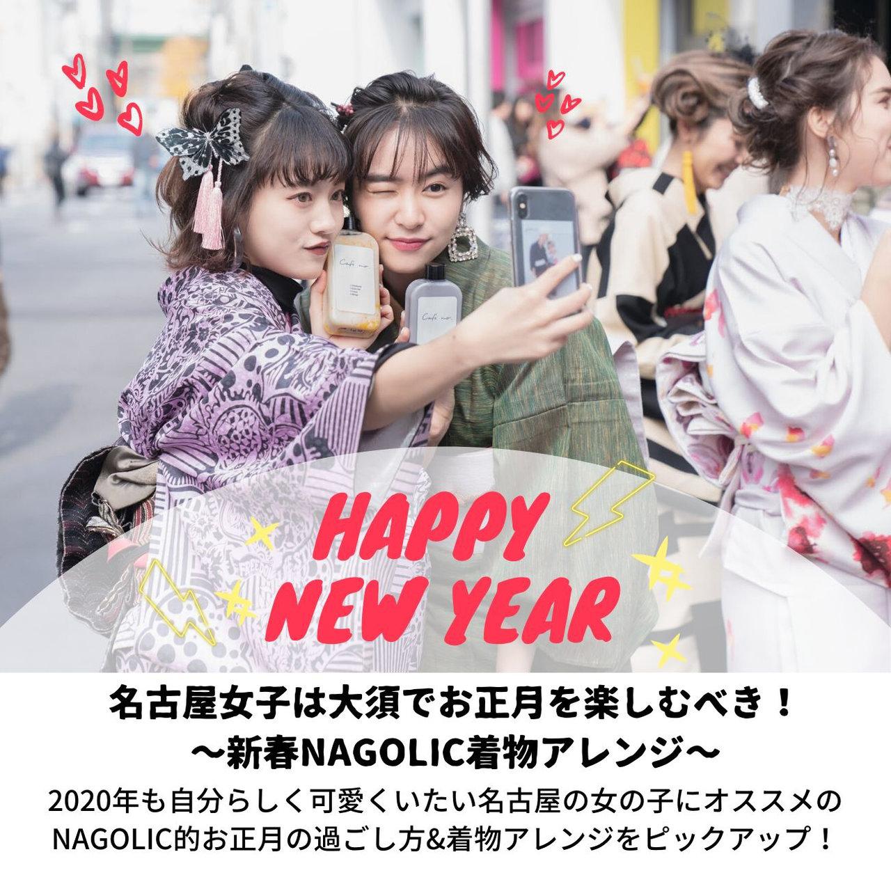 [新春企画]名古屋女子は大須でお正月を楽しむべき!〜NAGOLIC着物アレンジ〜