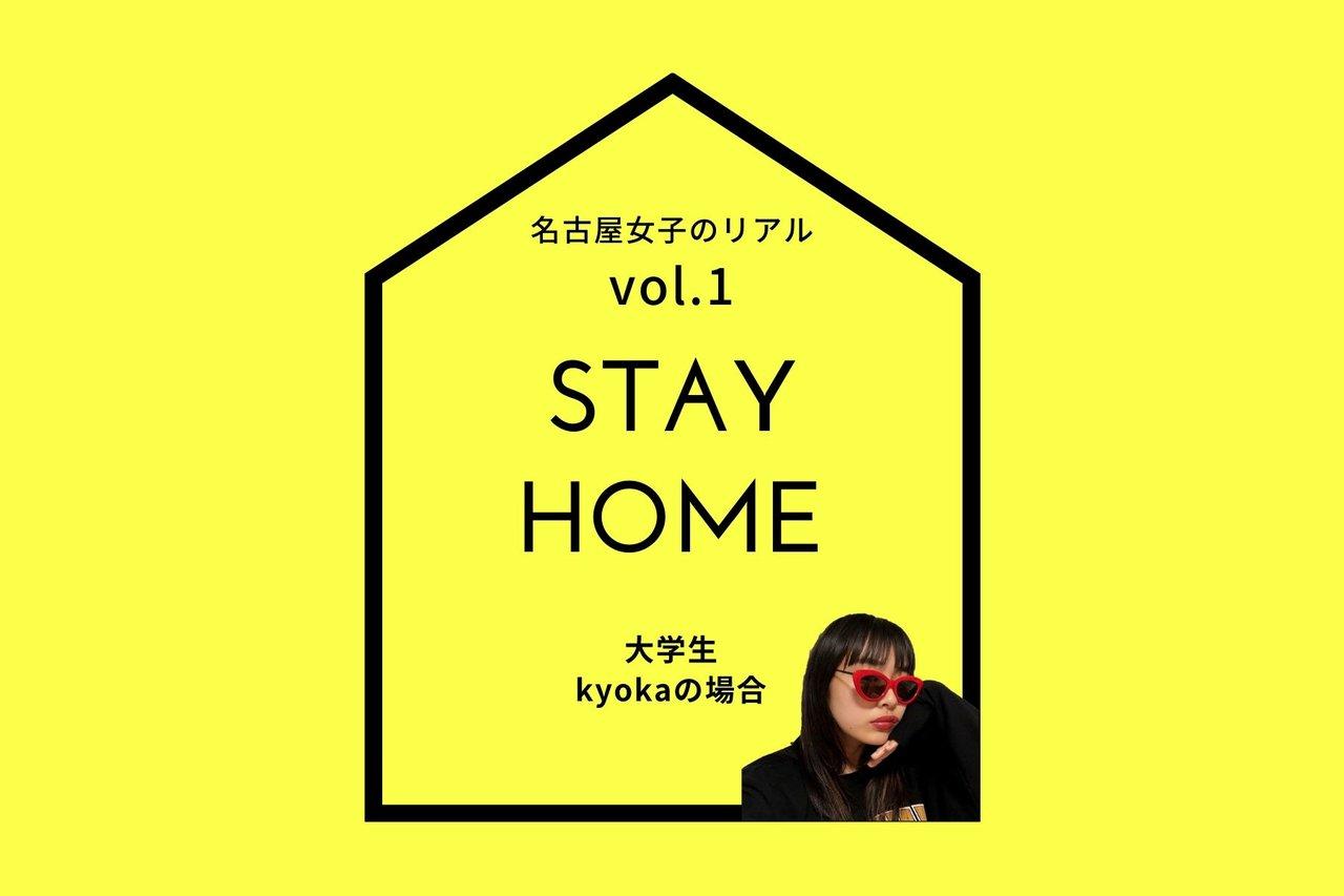 名古屋女子の「STAY HOME」レポート vol.1 〜大学生 kyokaの場合〜